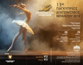 13th CYPRUS BALLET COMPETITION