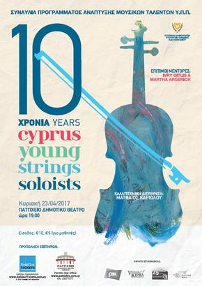 10 YEARS CYPRUS YOUNG STRINGS SOLOISTS
