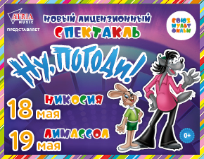 SPECTACLE FOR KIDS « NU, POGODI!»