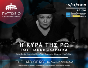 THE LADY OF RO (LIMASSOL)