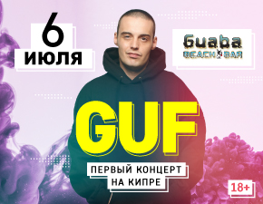 GUF LIVE IN GUABA
