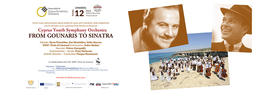 CYPRUS YOUTH SYMPHONY ORCHESTRA - FROM GOUNARIS TO SINATRA