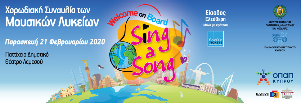 WELCOME ON BOARD – SING A SONG! CHOIR CONCERT WITH THE MUSIC LYCEUMS