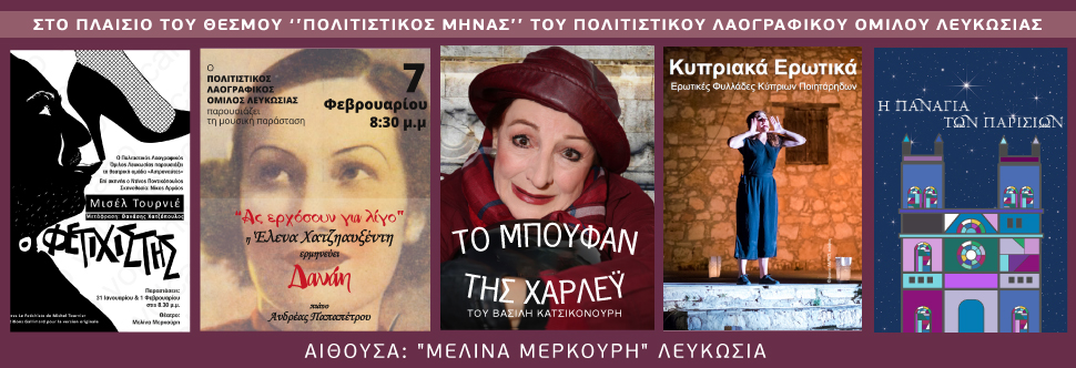 CYPRUS' RHYMES OF LOVE | HARLEY'S COAT | THE FETISHIST | DANAH (CULTURAL HERITAGE ASSOCIATION OF NICOSIA)