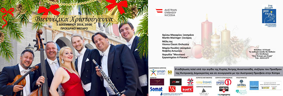 VIENNESE CHRISTMAS CONCERT 2019