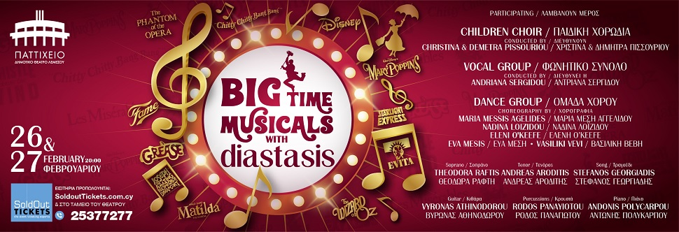 ΒIG TIME MUSICALS with DIASTASIS