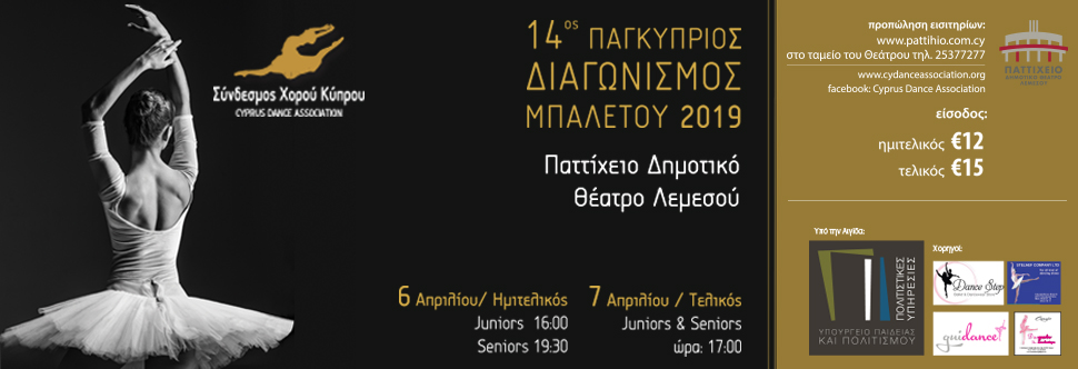 14TH CYPRUS BALLET COMPETITION