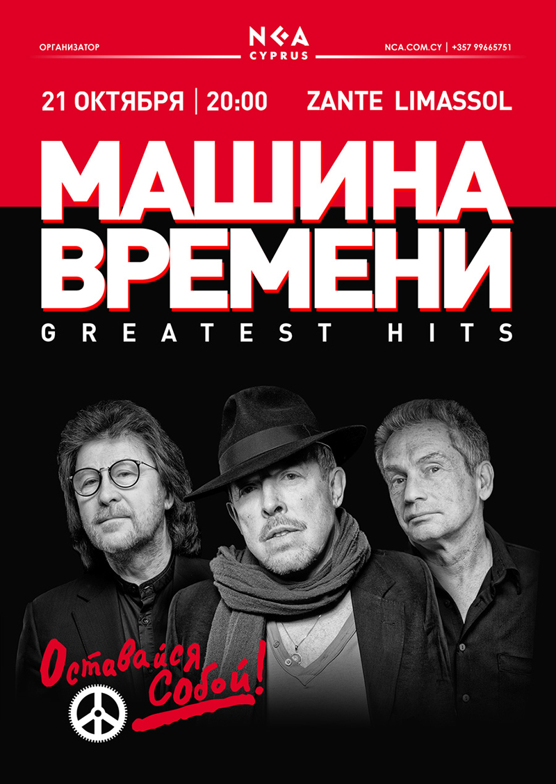 MASHINA VREMENI GREATEST HITS