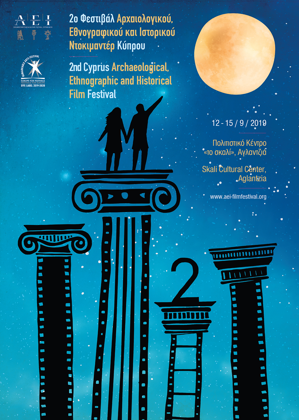 2nd CYPRUS ARCHAEOLOGICAL ETHNOGRAPHIC & HISTORICAL FILM FESTIVAL