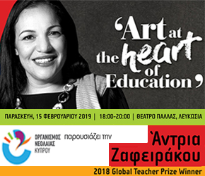 «ART AT THE HEART OF EDUCATION»