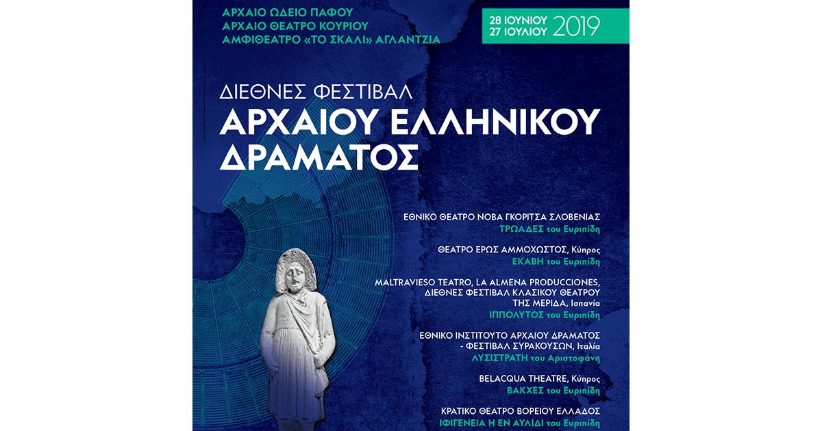 INTERNATIONAL FESTIVAL OF ANCIENT GREEK DRAMA 2019