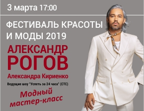 FESTIVAL OF BEAUTY AND FASHION 2019