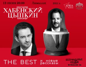 K. KHABENSKY & A. TSYPKIN - THE BEST AND NEW STORIES
