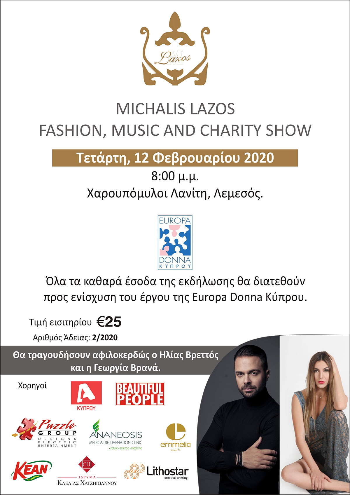 «MICHALIS LAZOS FASHION, MUSIC AND CHARITY SHOW 2020»