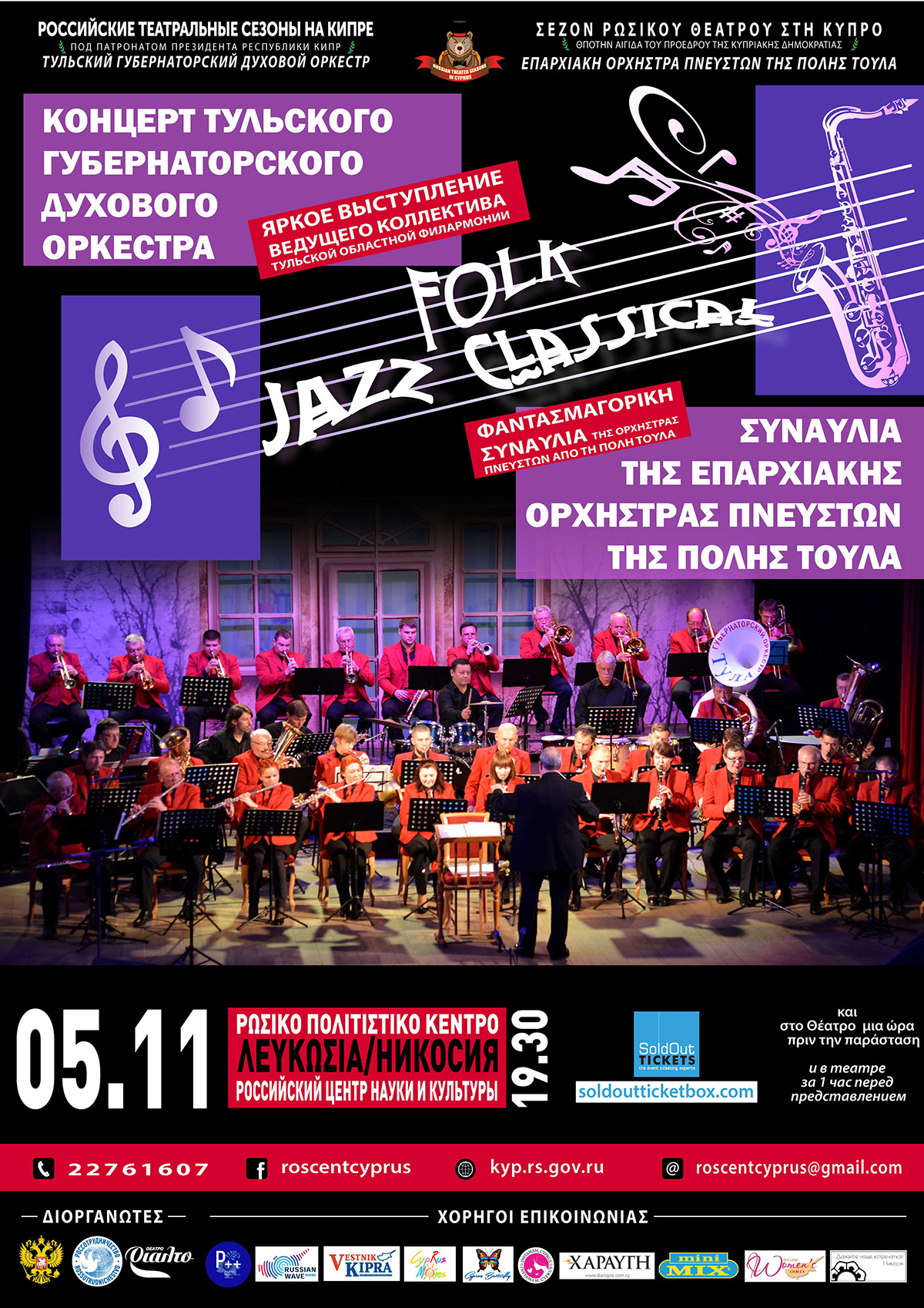 TULA GOVERNOR'S PHILHARMONIC WIND ORCHESTRA