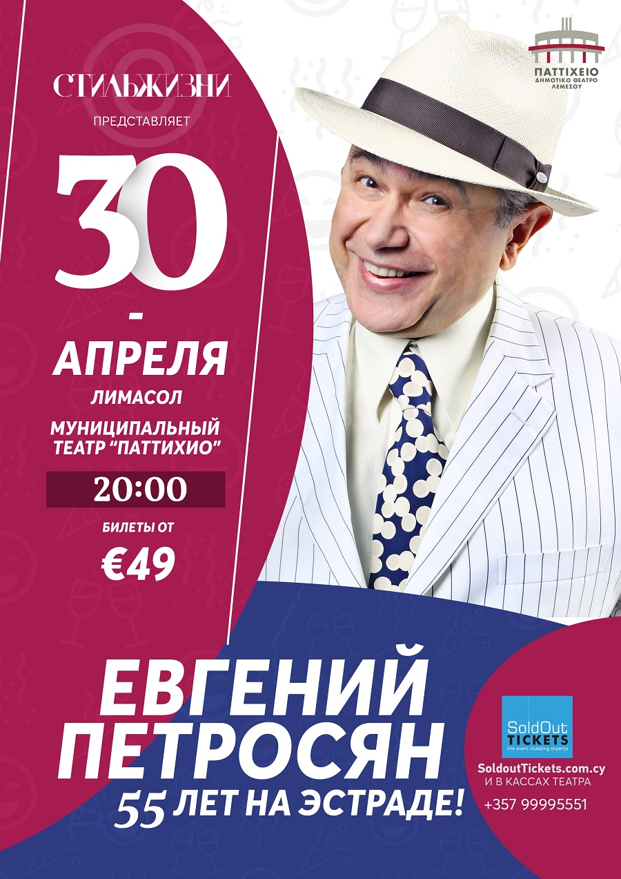 YEVGENY PETROSYAN-55 YEARS ON THE STAGE!