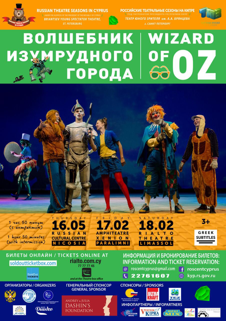 «THE WIZARD OF OZ»