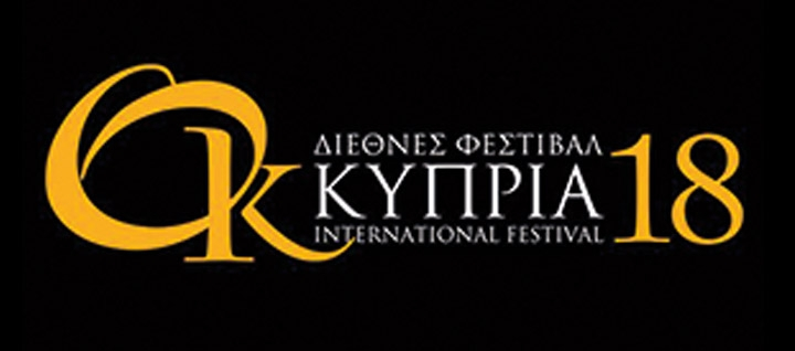 INTERNATIONAL KYPRIA FESTIVAL 2018