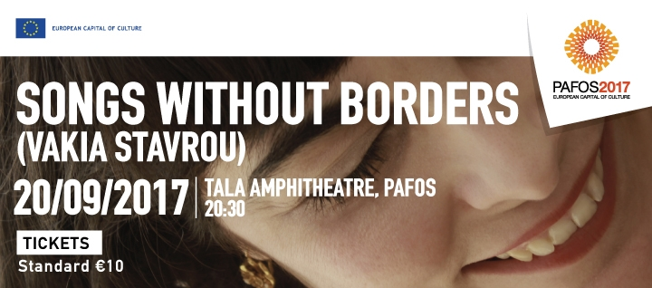SONGS WITHOUT BORDERS (VAKIA STAVROU) (PAFOS 2017)