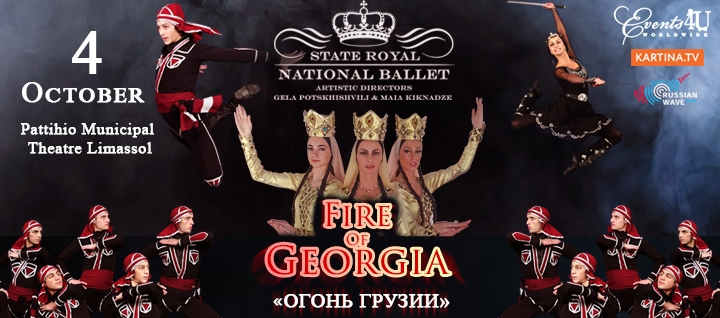 «FIRE OF GEORGIA»