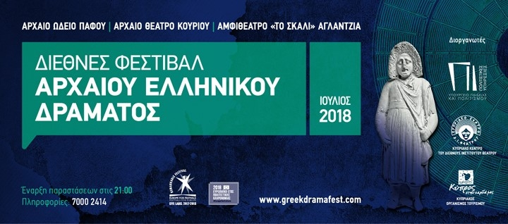 INTERNATIONAL FESTIVAL OF ANCIENT GREEK DRAMA 2018