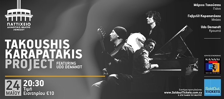 TAKOUSHIS-KARAPATAKIS Project <br> featuring UDO DEMANDT