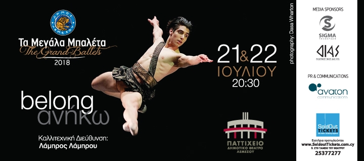 THE GRAND BALLETS 2018 - BELONG