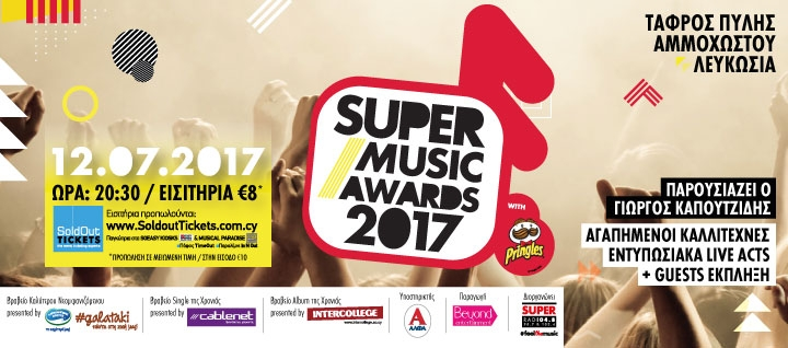 SUPER MUSIC AWARDS 2017 WITH PRINGLES
