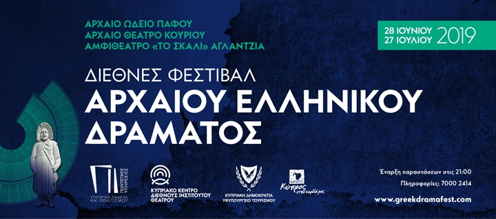 INTERNATIONAL FESTIVAL OF ANCIENT GREEK DRAMA 2019