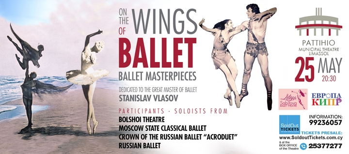 ON THE WINGS OF BALLET